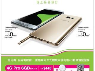 零機價及即送高速無線充電裝置 Samsung Galaxy 系列兩款優惠