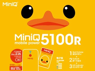 Magic-Pro 電腦通訊節 2015 精彩優惠 MiniQ 5100R 超低價 $50 限量發售