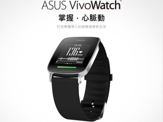 ASUS 為注重健康的您量身訂造 腦場電腦節首日 VivoWatch 正式開賣