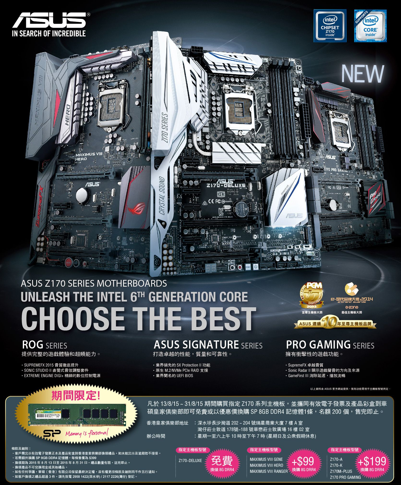 ASUS Z170 Promotion