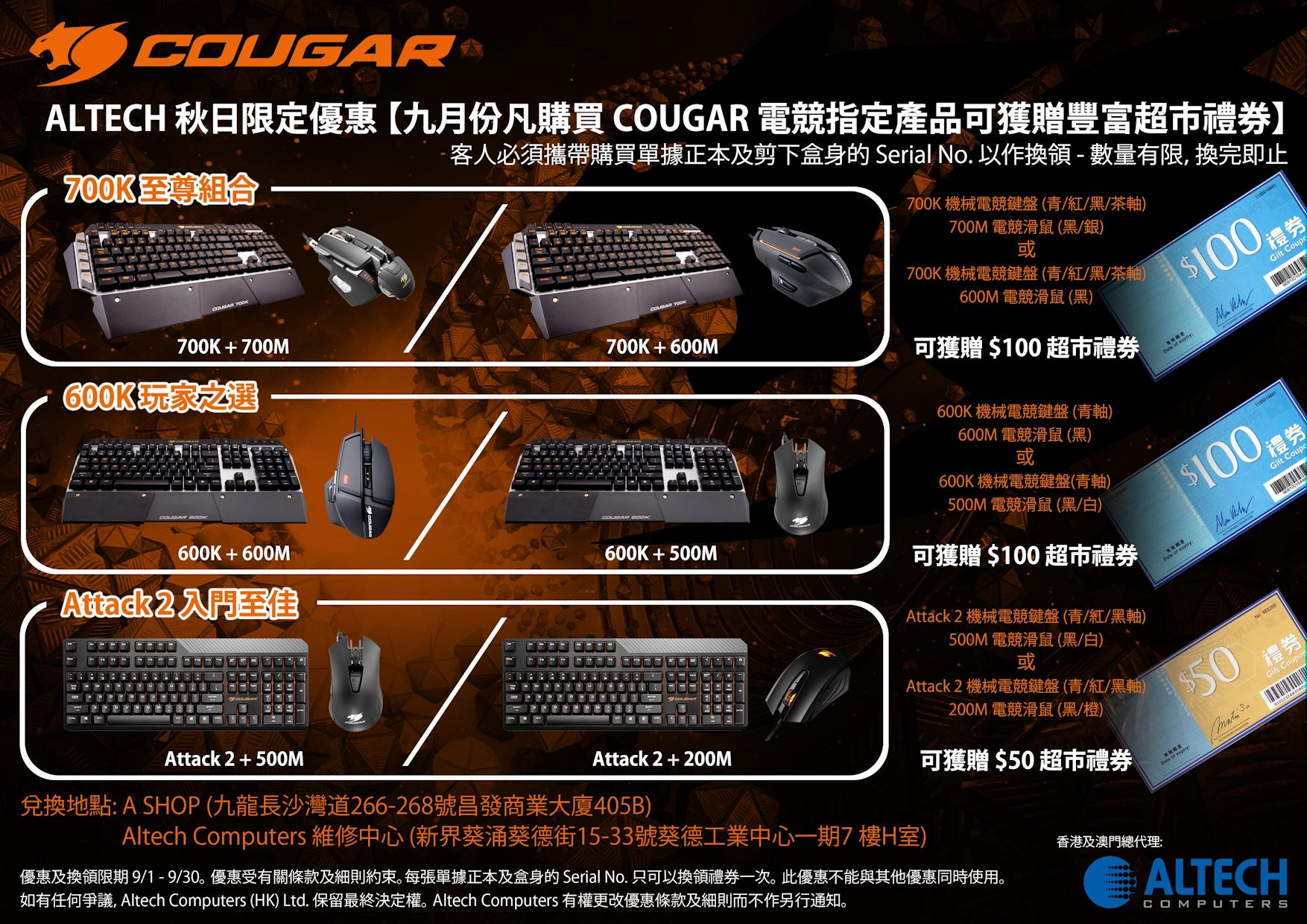 Cougar Promotion (September)