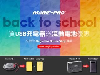 Magic-Pro 「 back to school 」限時優惠 網上商店購買指定充電器即送行動電源