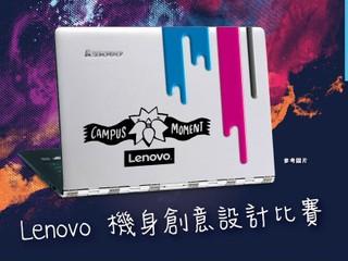 推動本地設計 成就創作夢 「 Lenovo 機身創意設計比賽 」