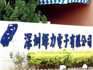 Hydro-G 電源供應器生產過程 FSP 中國深圳世界級工廠曝光