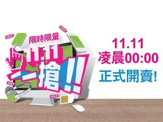 手機、月費及外遊儲值卡 價格吸引 中國移動香港 雙11 推多項優惠