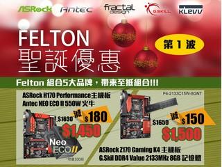 FELTON 聖誕優惠第一波 ASRock 主機板配指定產品即減