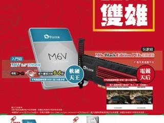 Plextor「聖誕雙雄」送好禮 買 M6V 256/512GB 即送 Unitek USB3.0 轉 SATA 硬碟座