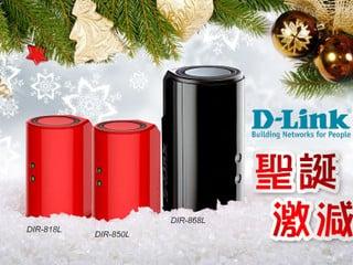 「D-Link 聖誕激減」三款路由器優惠價發售 聖誕加送 F-Secure SAFE 防禦軟件