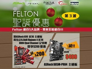 FELTON 聖誕優惠第三波 除現金折扣優惠外、更送 FELTON 精美禮品