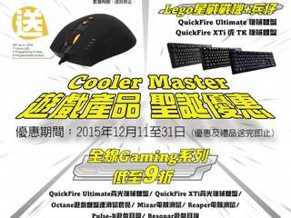 CM《聖誕至激賞》第二回 買 V1000/V1200 火牛即送 Havoc 電競滑鼠