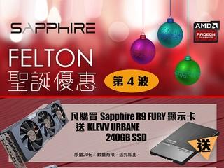 FELTON 聖誕優惠第四波 購買 Sapphire 指定產品、即送 KLEVV SSD
