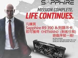 購指定 SAPPHIRE 產品即送遊戲序號 R9 390 系列送你 HITMAN 刺客任務