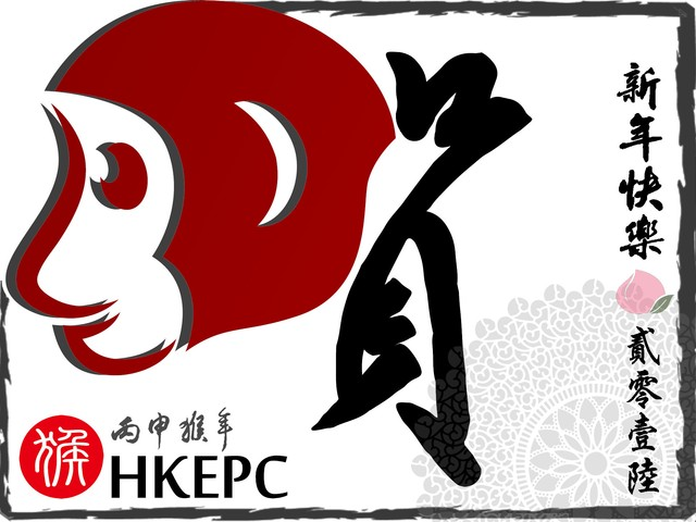HKEPC 2016 Year of Monkey