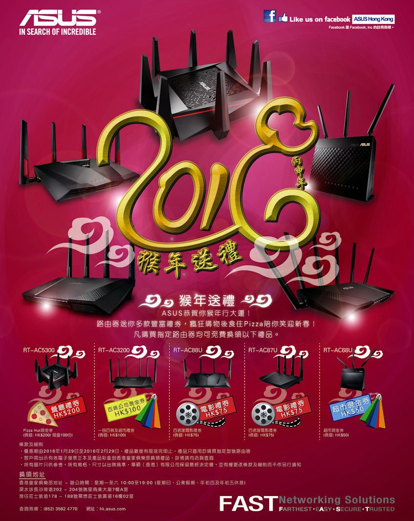 ASUS CNY 2016 Promotion