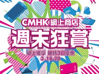 $38外地數據卡 外遊必備!  CMHK 推出「週未狂賞」優惠活動