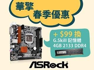 ASRock 主機板優惠換購活動 凡購指定型號加 $99 可換 G.SKILL 記憶體