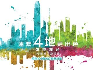 抵!! 中港澳台均能共享一個月費計劃 CMHK 推出「飛常大中華 4G 服務計劃」