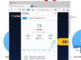 載入速度明顯提升 免受惱人廣告騷擾 Opera 瀏覽器加入廣告攔截功能