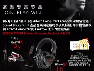 Creative「JOIN.PLAY.WIN」活動 Altech 特設電競試玩區 送您豐富獎品