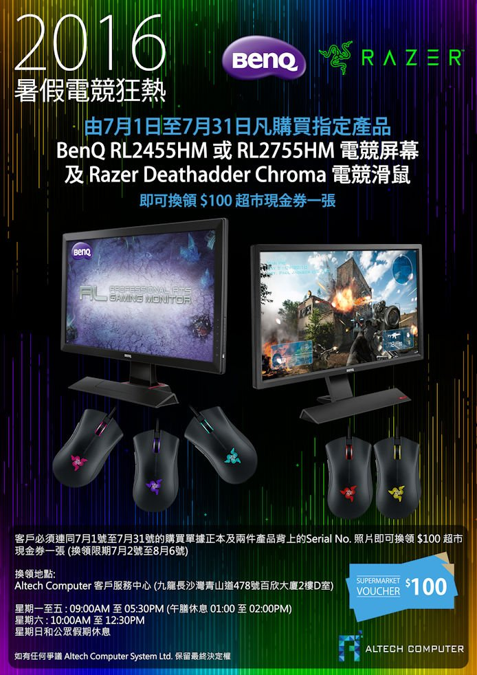 BenQ x Razer July Event
