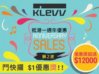 KLEVV 登陸香港一週年  優惠第二波 搶完第一波、鬥快攞埋 $1 優惠獎