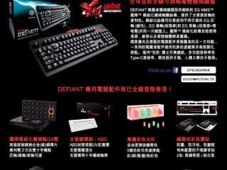 搭配獨一無二個性化鍵盤 EPICGEAR DEFIANT 一系列鍵盤配件