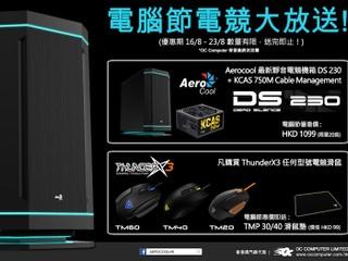 OC COMPUTER「電腦節電競大放送」 Aerocool DS230 + KCAS 750M 只需 $1,099