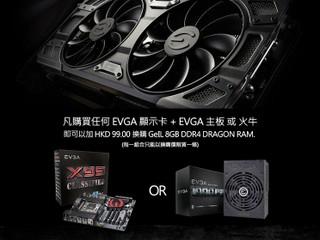 OC COMPUTER「電腦節電競大放送」 買指定 EVGA 產品加 $99 換 GeIL 白金龍記憶體