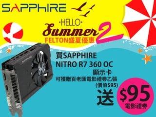 HELLO SUMMER FELTON 盛夏優惠2 買 Sapphire 指定繪圖卡再請你睇戲