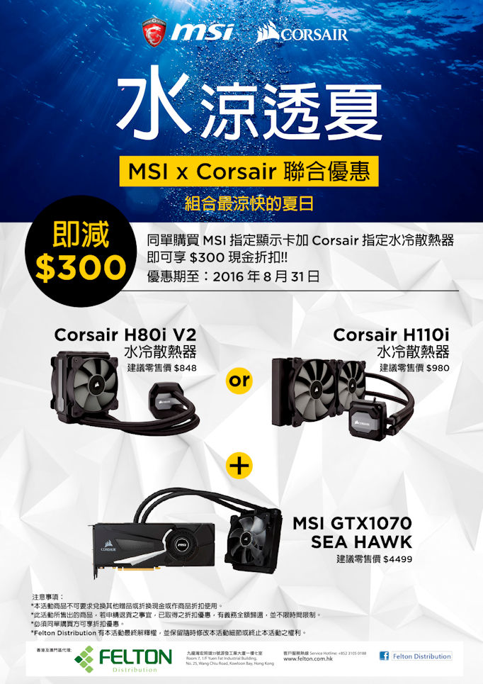 MSI x Corsair Promotion