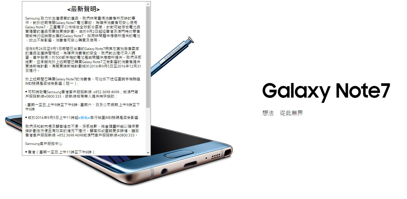 Galaxy Note7 Notice