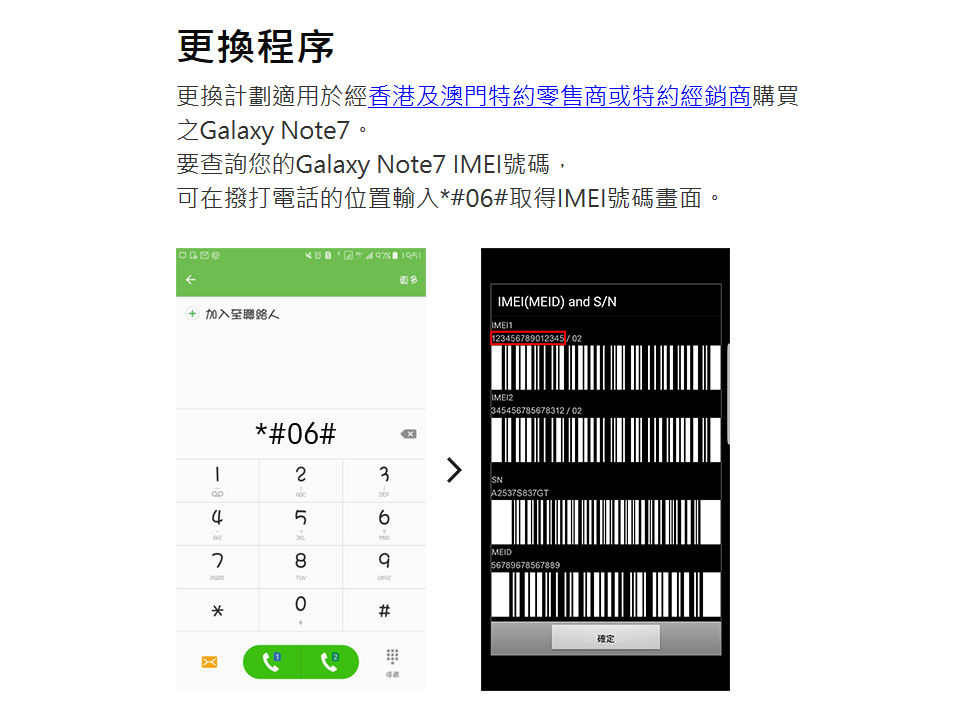 NOTE 7 IMEI Checking