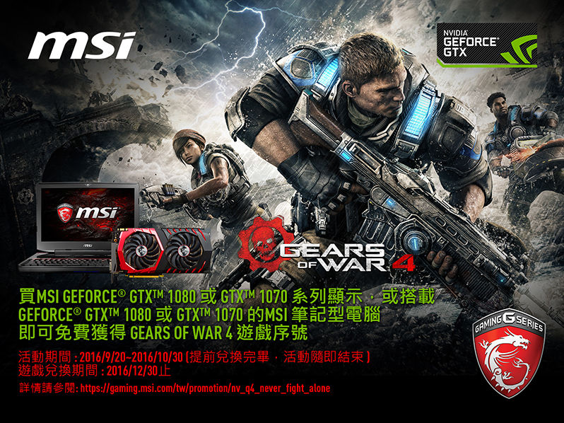MSI-Gear of War 4-NB+VGA