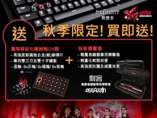 OC Computer「秋季限定! 買即送!」 買 Defiant 鍵盤送混軸包 加碼送埋刺客搏擊箱