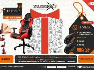 OC 舉世歡騰冬日優惠! Round 1 買黑紅版 TGC12 電競椅多送 TM20 滑鼠