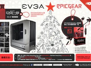 OC 舉世歡騰冬日優惠! Round 2  買 EVGA 及 Forsa 指定產品再送豐富禮品