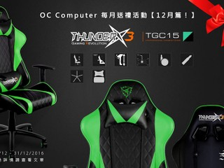 OC Computer 每月送禮活動 - 12月篇 送出 ThunderX3 TGC15 黑綠色版電競椅