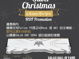 即送 GALAX HOF DDR4 記憶體優惠券 Felton 旗下AsRock/MSI 主板優惠