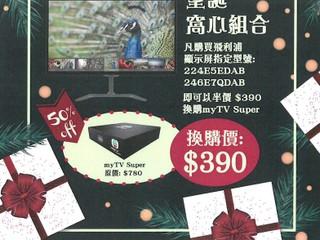 Philips 聖誕佳節優惠 窩心精選組合 加 $390 換購 myTV Super