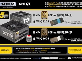 XFX 送禮。送不完  買指定電源器送 AViiQ 3.0 USB Flash Drive