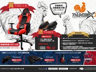 反應熱烈!! 2017 年再度加推 ThunderX3 TG12 電競椅特選優惠
