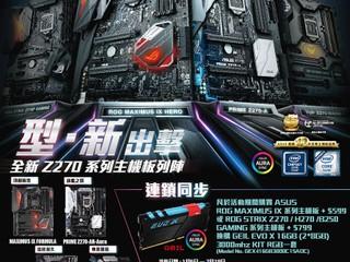 GEIL x ASUS「型.新出擊」 買主機板以激賞價換購 EVO X 記憶體