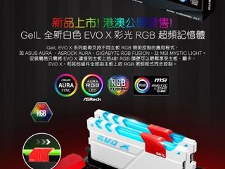 全新 GeIL 白色 EVO X RGB 記憶體  港澳地區正式公開發售!!