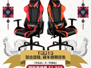 TGC15 型色登陸,雞年搶閘發售 黑紅/黑橙版賀歲價只需 HK$1,888