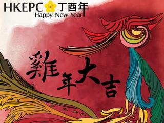 初一至十六 源源不絶為你送上祝福  HKEPC 雞年咪走雞送大禮