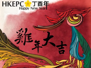HKEPC 雞年咪走雞送大禮 正式得獎名單火熱出爐