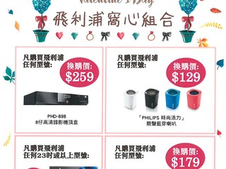 Philips 情人節月窩心組合  購買指定顯示屏可換購多款豐富禮品