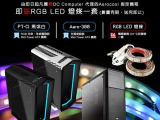 Aerocool Bling Bling 七彩 RGB 優惠 買指定型號機箱送 RGB LED 燈條