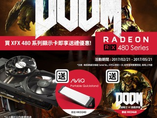 XFX 雙重送禮活動!! 買 RX480 系列繪圖卡即享送禮優惠