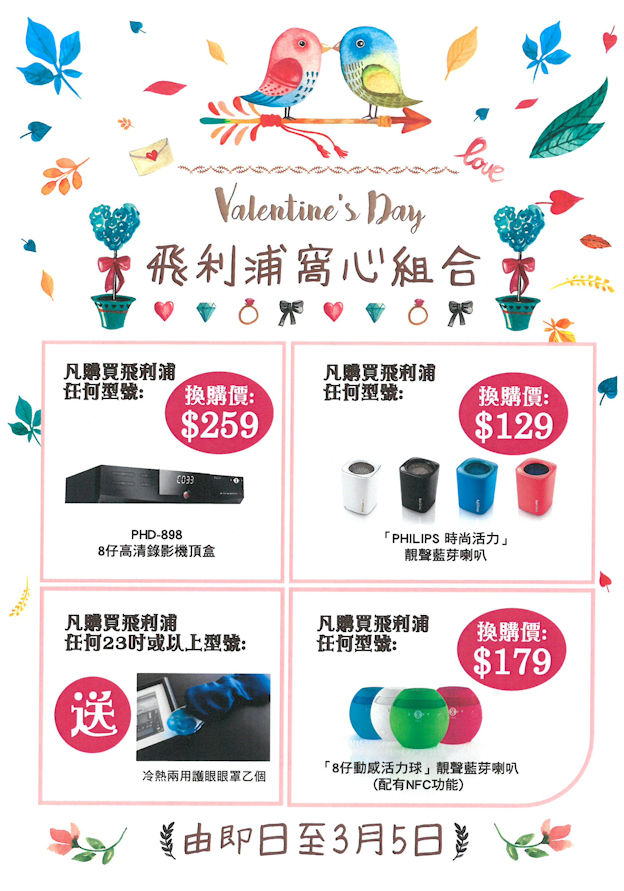 PHILIPS Feb Promo